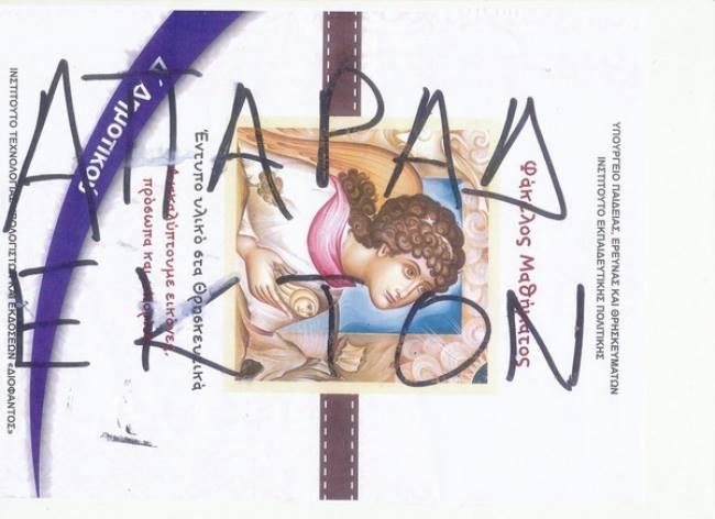 Γονείς στα Τρίκαλα επιστρέφουν τους απαράδεκτους φακέλους-βιβλία ...