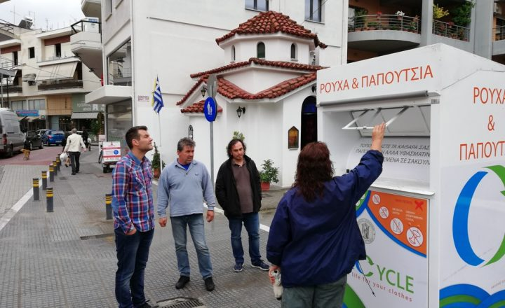 225670f6371 Κάδοι ανακύκλωσης …ρούχων στα Τρίκαλα - TNEWSGROUP