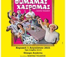 Δωρεάν παραστάσεις από την Περιφέρεια Θεσσαλίας με την επιθεώρηση του Κώστα Τσιάνου «Ότι θυμάμαι χαίρομαι»