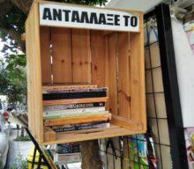 """ΛΑΡΙΣΑ: Για βιβλία είναι απλό! """"ΑΝΤΑΛΛΑΞΕ ΤΟ""""…"""
