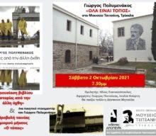 Παρουσίαση βιβλίου και προβολή στο Μουσείο Τσιτσάνη