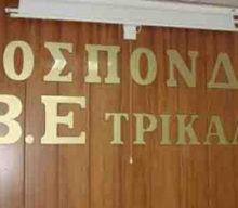 Ποιοι εκλέχτηκαν στις εκλογές της Ομοσπονδίας ΕΒΕ Ν. Τρικάλων